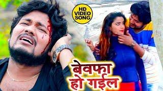बेवफा हो गइल 2019 का सबसे बड़ा दर्दभरा Song Narendra Mahi Bhojpuri Sad Song 2019