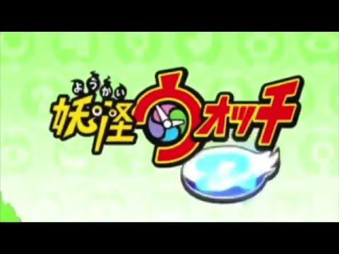 Yokai watch 2 shinuchi op