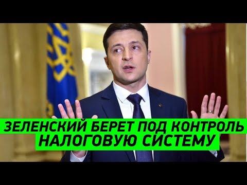Зеленский взял под контроль налогообложение граждан США в Украине