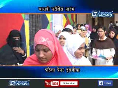 12th Exam Start   IN SOLAPUR NEWS