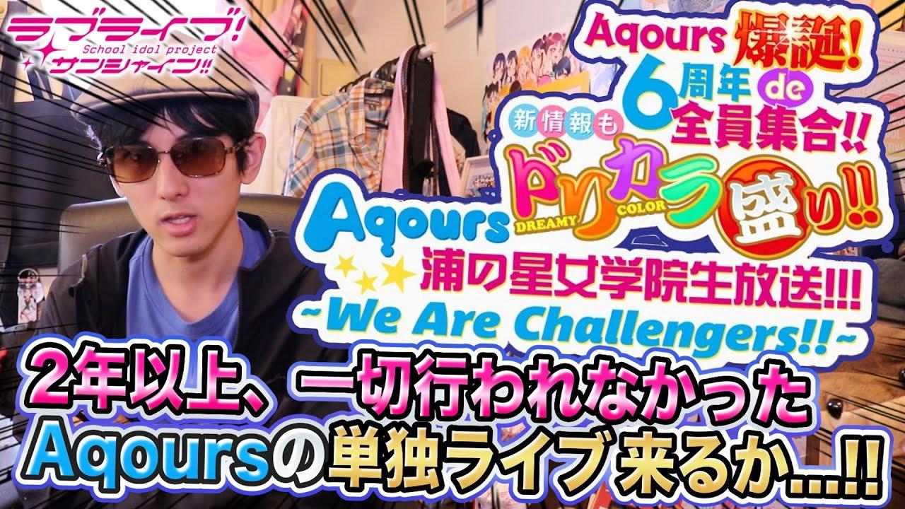 【予想】次こそAqoursのライブ情報来るか...?Aqours結成6周年...だが!もう2年以上、単独ライブをしてない事実・・・【ラブライブ!サンシャイン!!】