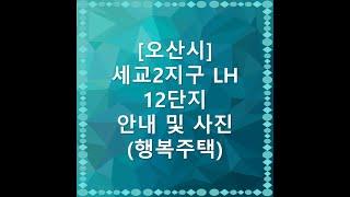 [오산시] 세교2지구 LH12단지 안내 및 사진(행복주…