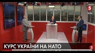 Курс України на НАТО: безпекова співпраця | Михайло Гончар, Сергій Джердж