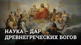 Наука – дар древнегреческих богов. Артём Быконя...