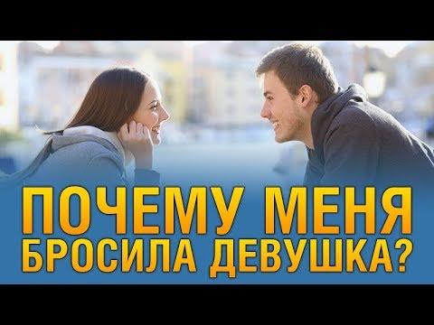 Почему БРОСИЛА ДЕВУШКА Меня? Почему УШЛА ЛЮБИМАЯ Девушка От Меня? ❤ Причины Расставания С Девушкой