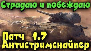 Игра World of Tanks патч 1.7 - Я страдаю и побеждаю