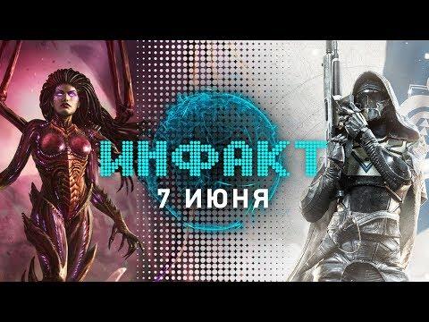 Отмена шутера по StarCraft, Destiny 2 в Steam, Baldur's Gate 3, цена Stadia, правда о конской броне…