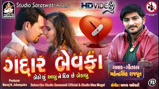 GADAAR BEWAFA | गदार बेवफा | Bewafa song 2018 | MAHENDRASINH RAJPUT | HD VIDEO