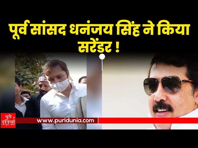 LUCKNOW :सांसद धनंजय सिंह को कोर्ट ने 14 दिन की न्यायिक हिरासत में भेजा जेल