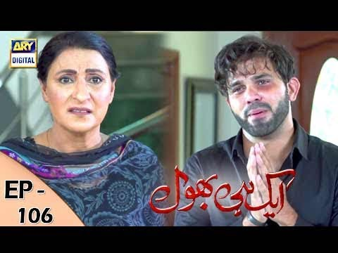Ek Hi Bhool - Episode 106 - 21st November 2017 - ARY Digital Drama