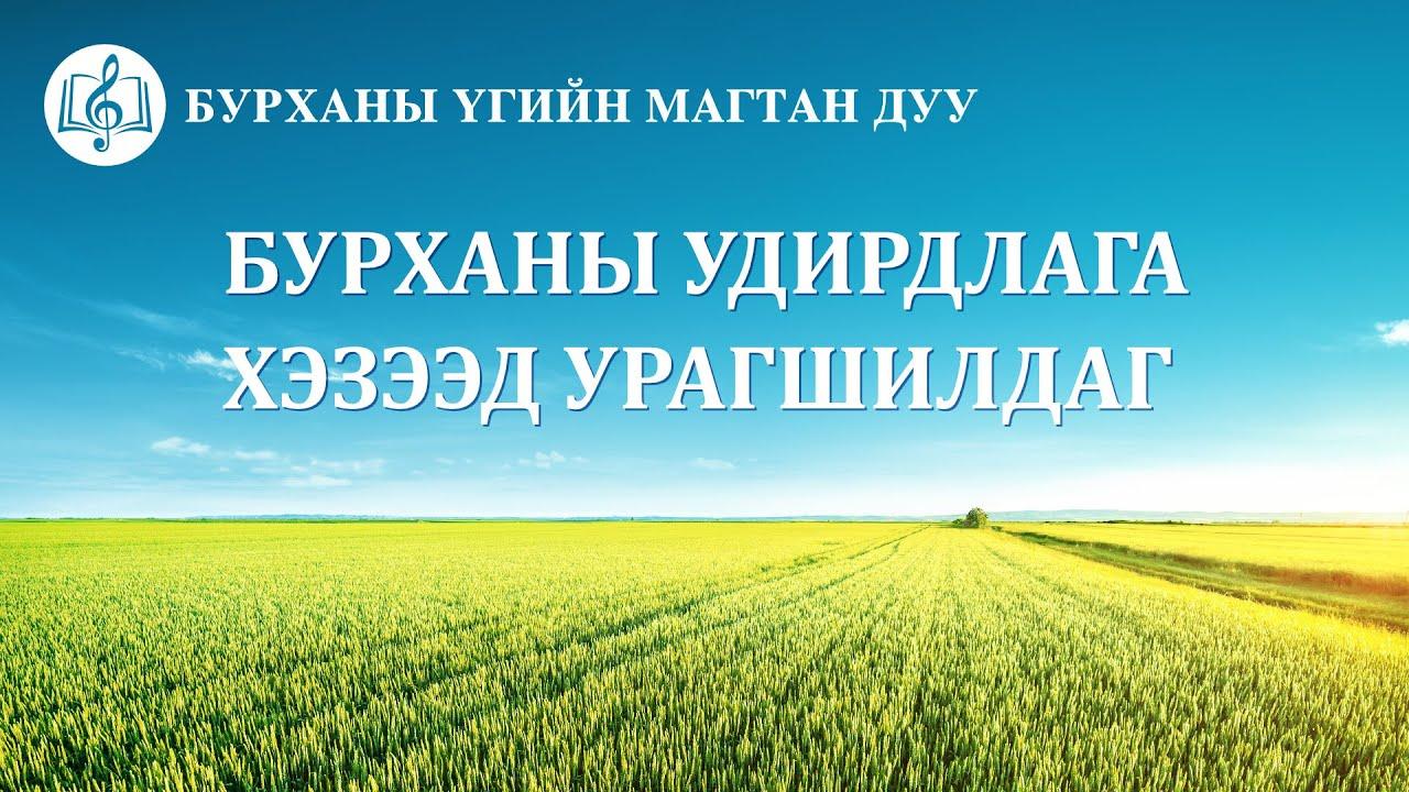"""Magtan duu 2020 """"Бурханы удирдлага хэзээд урагшилдаг"""" (үгтэй)"""