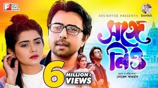 Shonge Niyo   সঙ্গে নিও   Eid Natok 2019   Apurba   Tanjin Tisha   Sohel Arman   Bangla Natok 2019