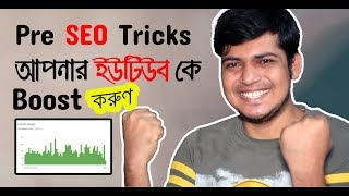 Pre SEO tricks apply করে আপনার Youtube video কে Boost করুন ! Tips24