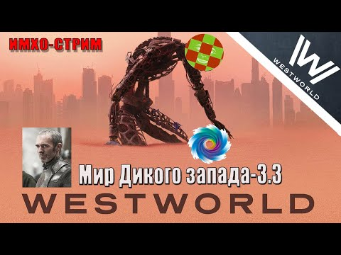 Мир Дикого Запада 3.3 - ИМХО СТРИМ (гости Человек, Ватный Либерал, Шут Пестряк)