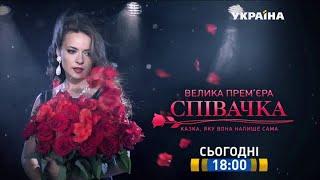 """Смотрите в 13 серии сериала """"Певица"""" на телеканале """"Украина"""""""