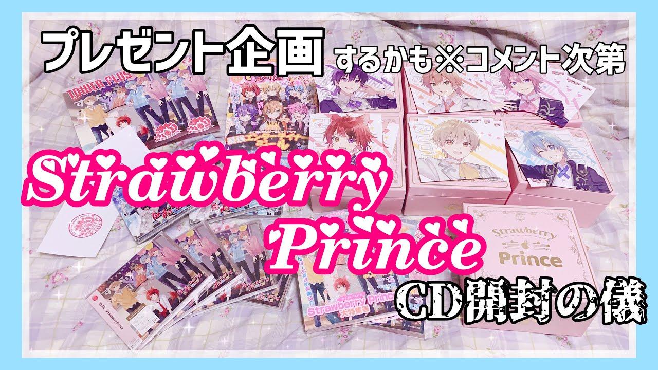 🐱【プレ企画予定】Strawberry Prince開けていきます