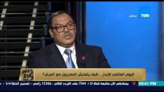 البيت بيتك - اليوم العالمى لمكافحة الإيدز... كيف يتعايش المصريين مع المرض؟