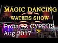 Magic Dancing Waters Show - Protaras Cyprus Aug 2017