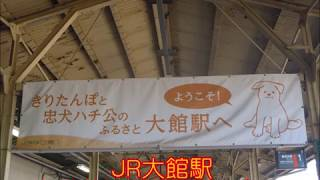 JR大館駅 自動放送・発車メロディー