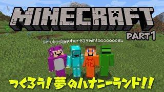 【マイクラ】#1 始動!夢のテーマパーク建設への道!~支配人と働く男たち~【Minecraft】