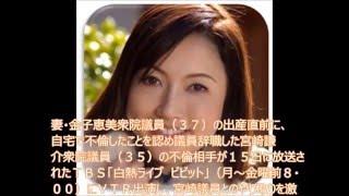 宮崎議員不倫相手、TVで涙の謝罪 前川恵 検索動画 28