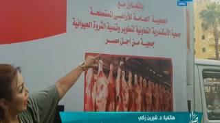 صبايا الخير | د.شيرين زكي تعلن عن كشفها لأكبر كمية لحوم فاسدة قبل العيد بأرقى الأحياء في القاهرة