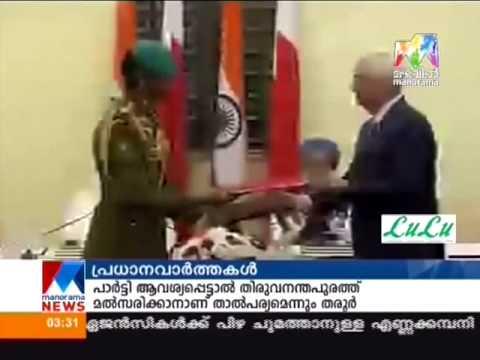 Gulf this week Episode 322 Bahrain King visit to India