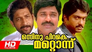 Malayalam full movie | onninu pirake mottonnu [ hd ] | thriller movie | ft. ratheesh, rohini