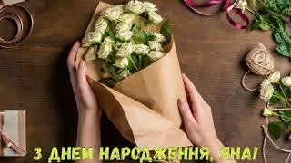З Днем народження, Яна! (Квіти)
