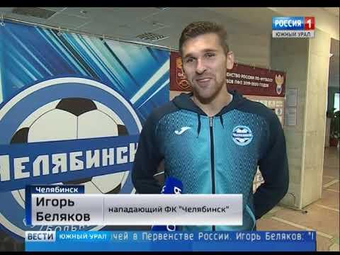 """Победа ФК """"Челябинск"""" над """"Ладой"""""""