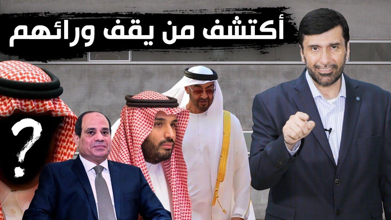 ستنصدم من اسم الشخص الذي يقف وراء بن زايد وبن سلمان و السيسي د.عبدالعزيز الخزرج الأنصاري