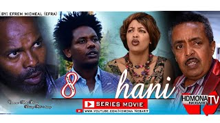 HDMONA - Part 8 - ሃኒ ብ ኤፍሬም ሚካኤል Hani  by Efrem Michael (EFRA) - New Eritrean Film 2019