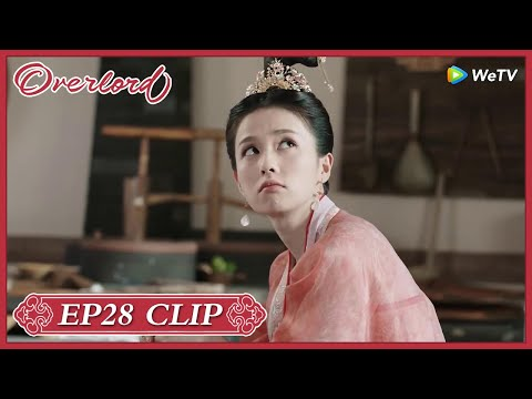 【Overlord】EP28 Clip   She even showed cute to pleased him?!   九流霸主   ENG SUB