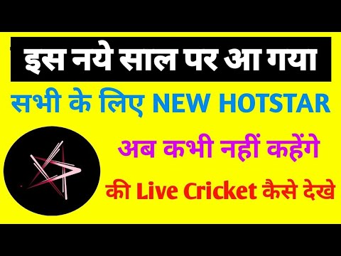 2# Latest Hotstar अब Cricket देखो बिलकुल फ्री || #Hotstar || Live. Cricket Streaming On Hotstar ||
