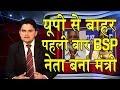 PRIME TIME KHABAR: यूपी से बाहर पहली बार BSP नेता बना मंत्री| प्राइम टाइम खबर | 7 JUNE 2018