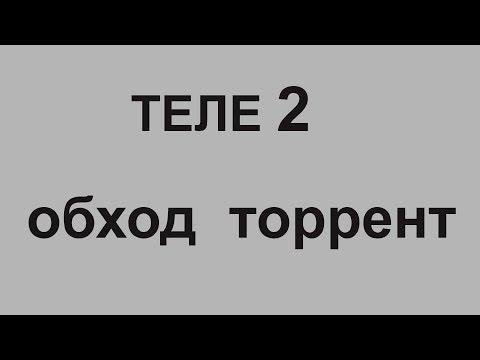 Теле2 Обход Торрент закачки