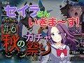[MGCM]マジカミ セイラさんいきまーす第6回~秋のガチャ祭り(?)~