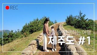 [제주도여행#1] 아이랑 제주도여행, 레고박물관, 용눈…