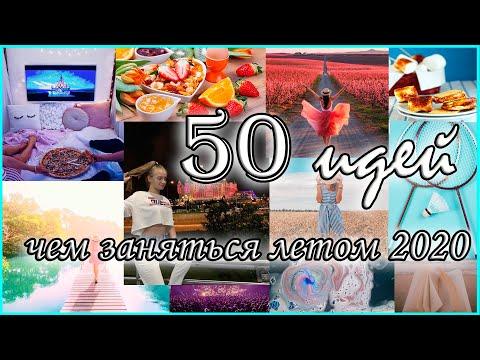 50 ИДЕЙ, ЧЕМ ЗАНЯТЬСЯ ЛЕТОМ 2020! Как Провести Летние Каникулы