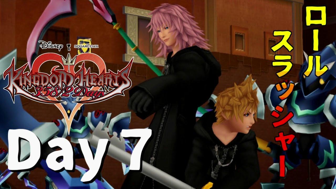 【DS版+HD 358/2Days】存在を求める者達【キングダムハーツ】Day7 - YouTube