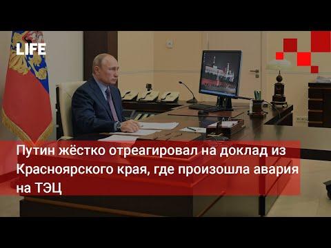 Путин жёстко отреагировал на доклад из Красноярского края, где произошла авария на ТЭЦ