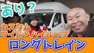 新潟県の燕三条にあるキャンピングカービルダーのカトーモーターさん。 今回は、ロングトレインのワイド&ジェントリールーフ(独自のハイル...