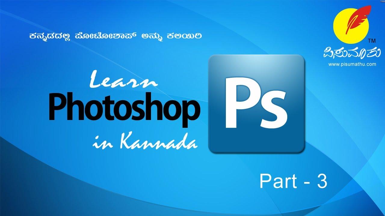 ಕನ್ನಡ ಫೋಟೋಶಾಪ್ !! Kannada Photoshop Tutorial Part 2 ...