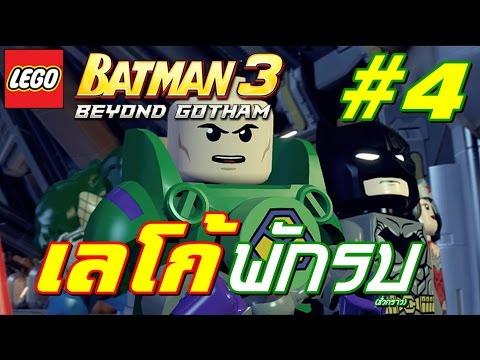 TGC   LEGO Batman 3 - Beyond Gotham#4 เลโก้ พักรบ  