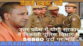 Up police 56880 post Bharti notification||उत्तर प्रदेश सिपाही भर्ती।।#uppolicebharti #up56880post