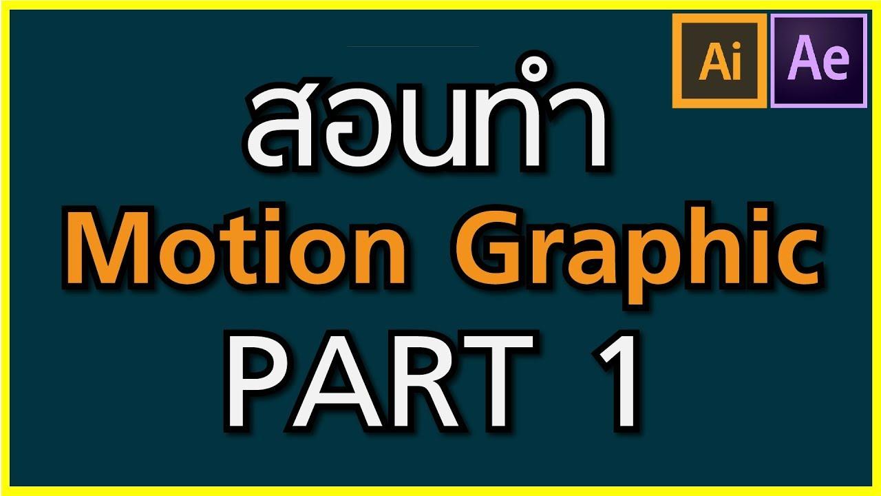 Motion graphics - portablecontacts net