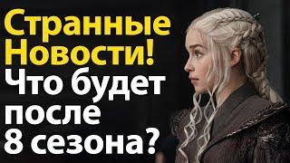Странные Новости от НВО! Что будет после финала 7, 8 сезонов Игры Престолов?