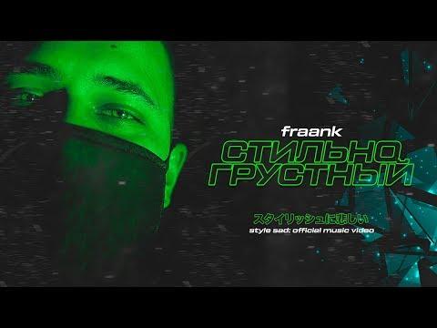 Fraank - Стильно Грустный
