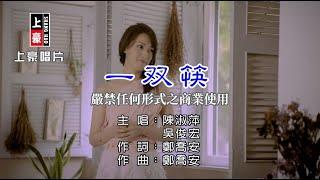 陳淑萍vs吳俊宏-一双筷【KTV導唱字幕】1080p