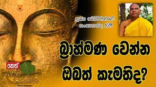 Darma Dakshina - 10-08-2019 - Bodhi Maluwe Sangananda Himi